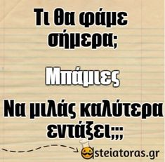 Funny Greek Quotes, Epic Quotes, Funny Quotes, Funny Images, Funny Pictures, Funny Tips, Funny Posts, Dankest Memes, Texts