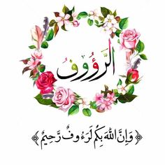 Love Captions, Beautiful Names Of Allah, Islamic Wall Art, Islamic Art Calligraphy, Some Quotes, Islamic Quotes, Quran, Frames, Projects To Try