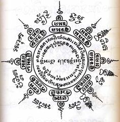 "sak yant "" Yantra tattooing, also called sak yant (Thai: สักยันต์, Khmer: សាក់យ័ន្ត)​, is a form of tattooing practiced in Southeast Asian countries including Cambodia, Laos, and Thailand. The..."