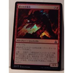 Embodiment of Fury FOIL - MTG Oath of the Gatewatch M/NM Japanese ゲートウォッチの誓い Listing in the Magic The Gathering,Film, TV & Fantasy,Trading Cards & CCGs,Collectables Category on eBid Canada | 149818703