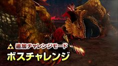 Hyrule Warriors: launch trailer for the Ganon/Boss pack, last DLC available today in EU/JP, March in NA.