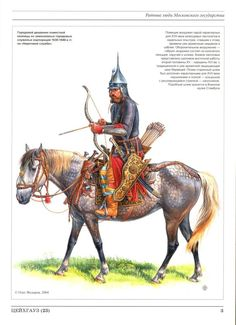 Armia moskiewska 1630-1699,Jazda pomiestna