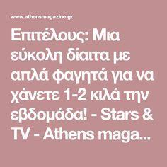 Επιτέλους: Μια εύκολη δίαιτα με απλά φαγητά για να χάνετε 1-2 κιλά την εβδομάδα! - Stars & TV - Athens magazine