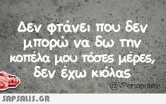 Funny Greek, Math Equations, Humor, Funny Things, Humour, Funny Photos, Funny Humor, Comedy