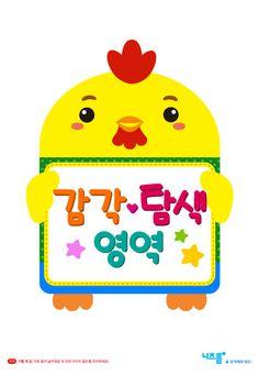 Kawaii, Rubber Duck, Rooster, Pikachu, Clip Art, Classroom, Animation, Cartoon, Toys