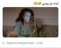 ضحك حتى البكاء ضحك جزائري ضحك حتى البول ضحك معنى ضحك اطفال فوائد الضحك ضحك Meaning الضحك في المنام نكت قصيرة Funny Baby Quotes Funny Words Funny Arabic Quotes
