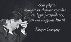 25бунтарских цитат Джерома Дэвида Сэлинджера