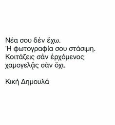 Poem Quotes, Wisdom Quotes, Poems, Life Quotes, Greek Quotes, Thoughts And Feelings, Food For Thought, Inspire Me, Texts