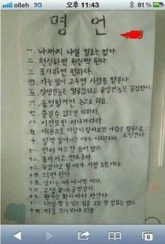 korea's lesson humor / 한국식 교훈 유머 ㅋ