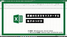 資料作りに売上げ管理、いまや仕事の上で避けては通れないのがExcel(エクセル)。毎日使っていても意外と苦手意識があったり、学びたいと思っていても、どこから手をつけたらよいのやら……という人も多いはず! そんな人のための今さら聞けない初級テクニックをご紹介します。 Excel「罫線(格子のつけ方)」をマスターしよう! 第5回は「罫線」の続きに挑戦してみましょう。罫線とは、Excelでセル(四角く区切られた小さな部屋)を囲む線のこと。ここを格子状に囲むことで、表の中を目立たせたり、見やすいデザインにすることができます。 <罫線(格子)のつけ方> 1)格子を付けたい列(縦に並んだ列の呼び名)と、行(横に並んだ列の呼び名)を選択する。 ※[Shift]キーを押しながら、[十字]キーで選択 2)上部のメニューバーで「ホーム」を選択し、「罫線」のメニューの中から「格子」を選ぶ。 これでぐっとキレイなExcelを作ることができますよ。 Love Story, It Works, Study, Words, Business, Colorful, Studio, Investigations, Business Illustration