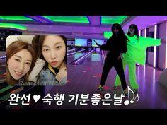 완선과 숙행 볼링 한판! (feat. 댄스타임) - YouTube