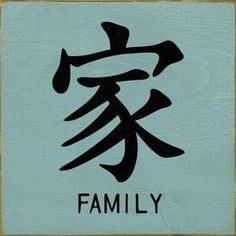 """Chinese Character Family Plaque Our plaque has the Chinese symbol for family. Also available with """"friendship"""" and """"love."""" Display all three to show everyone the values that are important in your life. Family Tattoos For Men Symbolic, Symbol For Family Tattoo, Meaningful Tattoos For Family, Small Tattoos For Guys, Symbolic Tattoos, Mens Family Tattoos, Family Quote Tattoos, Chinese Symbol Tattoos, Japanese Tattoo Symbols"""