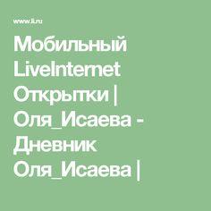 Мобильный LiveInternet Открытки | Оля_Исаева - Дневник Оля_Исаева |