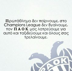 ΠΑΟΚ σύνθημα #paok Home Decor, Decoration Home, Room Decor, Interior Design, Home Interiors, Interior Decorating