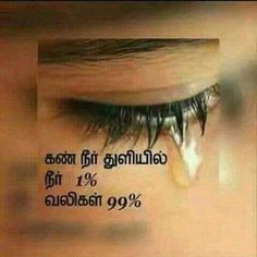Sad Poems, Sad Quotes, Best Quotes, Life Quotes, Love Feeling Images, Tamil Comedy Memes, Chanakya Quotes, Tamil Love Quotes, General Quotes