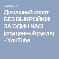 Домашний халат БЕЗ ВЫКРОЙКИ! ЗА ОДИН ЧАС! (спущенный рукав) - YouTube