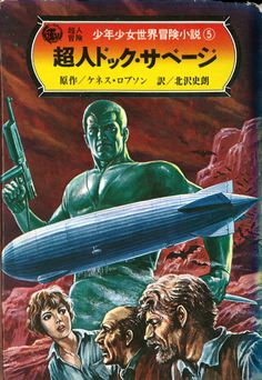 Doc Savage: The Man of Bronze, Japanese Juvenile Cover Art, 1973