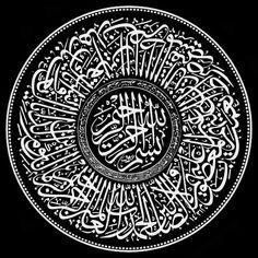 سورة الفاتحة / الحمد لله رب العالمين