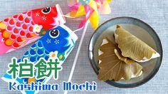 Kashiwa Mochi (Tortas de arroz envueltos en hojas de roble) - OCHIKERON ...