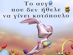 Easter Crafts, Crafts For Kids, Learn Greek, Bedtime Stories, Classroom Activities, Fairy Tales, Letters, Teaching, Children