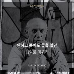 안하고 죽어도 좋은 일만 내일로 미뤄라. -파블로 피카소 Wise Quotes, Famous Quotes, Inspirational Quotes, Good Sentences, Learn Korean, English Quotes, Cool Words, Quotations, Insight