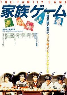 家族ゲーム Love Movie, I Movie, Cinema Posters, Movie Posters, Thing 1, Family Games, Hero, Japanese, History