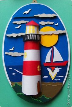 Lighthouse. Could make this with a paper towel roll and strips of red and white construction paper. Add a small red cone on top.