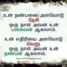 kutty thathuvam is a Tamil quotes and some interesting Tamil articles and some stories. Good Thoughts Quotes, Good Life Quotes, Good Morning Quotes, True Quotes, Words Quotes, Life Poems, True Sayings, Qoutes, Tamil Motivational Quotes