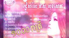 មាស សុខសោភា បទល្បីៗ, Non Stop Kon Khmer Song 2016, song meas soksophea