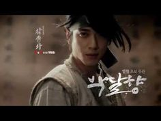 """A teaser for Younghwa in the new drama """"The Three Musketeers"""" - YouTube"""