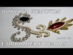 ВЫШИВКА ЖЕМЧУГОМ \ EMBROIDERY PEARLS - YouTube Russian-language   Easy to follow visually, couching pearls