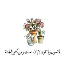 سبحان الله وبحمده On Instagram لا حول ولا قوة إلا بالله العلي العظيم Islam Hadith Hadith