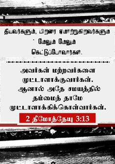 Bible Words In Tamil, Tamil Bible, Matthew 5 14 16, Bible Verse Wallpaper, Light Of The World, Heavenly Father, You Are The Father, Bible Verses, Wallpapers