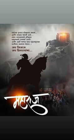 Shivaji Maharaj Quotes, Raigad Fort, Shivaji Maharaj Painting, Birthday Banner Design, Shivaji Maharaj Hd Wallpaper, Mahadev Hd Wallpaper, Warriors Wallpaper, Ganesh Images, Hd Wallpapers 1080p