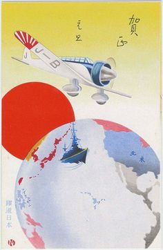 "New Year card celebrating the historic flight of the Kamikaze, a Mitsubishi Ki-15 aircraft that became the first Japanese-built plane to fly from Japan to Europe. Sponsored by the Asahi Shimbun newspaper and piloted by Masaaki Iinuma (who came to be known as ""the Japanese Lindbergh""), the Kamikaze made its momentous 51-hour flight from Tokyo to London in April 1937. The New Year's cards were printed later that year by Tanaka & Co. (the artist is unknown). S)"