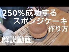 250%成功するスポンジケーキの作り方 解説動画 sponge cake - YouTube