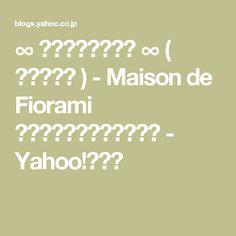 ∞ 麻紐のカゴバッグ ∞ ( インテリア ) - Maison de Fiorami 毎日をもっと楽しく丁寧に - Yahoo!ブログ