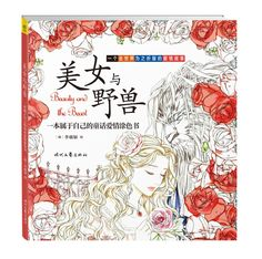 Find More Books Information About Beauty And The Beast Coloring Book For Adult Comic Relieve Stress Graffiti Secret Garden Children Art