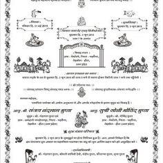 Hindi Card Samples Wordings - Jimit Card Wedding Invitation Card Wording, Invitation Card Format, Muslim Wedding Invitations, Creative Wedding Invitations, Wedding Card Writing, Wedding Card Format, Wedding Card Sample, Hindu Wedding Cards, Wedding Symbols