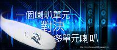 . 2010 - 2012 恩膏引擎全力開動!!: 一個喇叭單元對決多單元喇叭