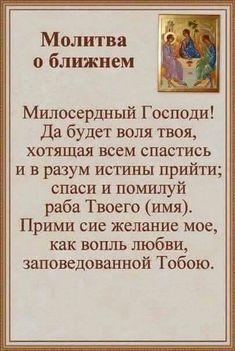 Молитва о ближнем Orthodox Prayers, In God We Trust, Hand Embroidery Patterns, Bible Quotes, Good To Know, Psalms, Health And Beauty, Christianity, Religion