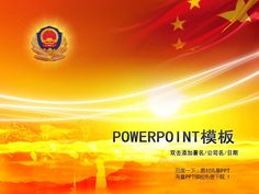 Movie PPT background image templates to download the powerpoinResults are reported at the end of the year. The new year plan PPT templates PPT powerpoint #PPT# templates PPT background PPT chart POWERP powerpoint ★ http://www.sucaifengbao.com/ppt/zongjie/ t #PPT# templates to download the PPT templates PPT download back powerpoint ★ http://www.sucaifengbao.com/ppt/zongjie/