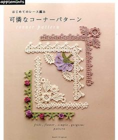Lace Crochet Corner Patterns Japanese Craft Book:                                                                                                                                                     More