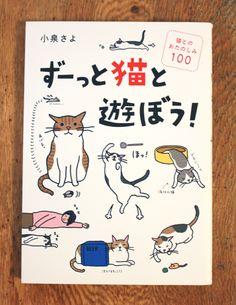 ずーっと猫と遊ぼう!猫とのおたのしみ100 Japanese Illustration, Japan Design, Graphic Design Posters, Cat Art, Photo Art, Dog Cat, Kitten, Cartoon, Drawings