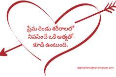 Love quotes in Telugu - Best Unconditional Love Quotes Heart Touching Love Quotes, Best Love Quotes, Free Coupons Online, Love Quotes In Telugu, Unconditional Love Quotes, Quotations, Romantic, Image, Drawings