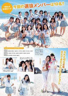 週刊プレイボーイ 2015-30号, SKE48