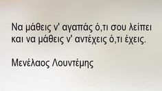 Wisdom Quotes, Qoutes, Greek Quotes, Math Equations, Words, Bloom, Information Technology, Quote, Quotations