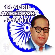 Bhim Rao Ambedkar Jayanti 2020 Wishes Images Pictures HD Wallpapers and Quotes – 365 Festivals :: Everyday is a Festival!