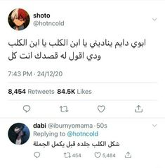 Arabic Memes, Funny Arabic Quotes, Anime Chat, Wisdom Quotes, Life Quotes, Mystic Messenger Characters, Animated Love Images, Funny Reaction Pictures, Beyblade Characters