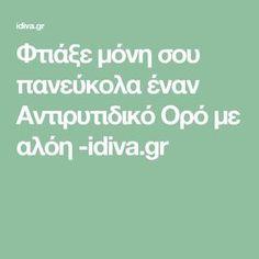Φτιάξε μόνη σου πανεύκολα έναν Αντιρυτιδικό Ορό με αλόη -idiva.gr Diet Tips, Math, Beauty, Women's Fashion, Boho, Recipes, Dieting Tips, Fashion Women